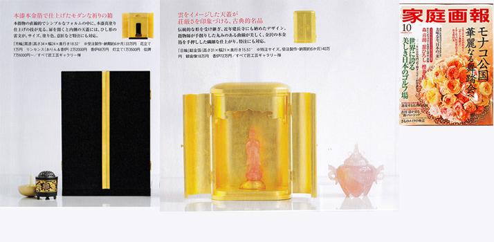 家庭画報進化する仏壇の洗練