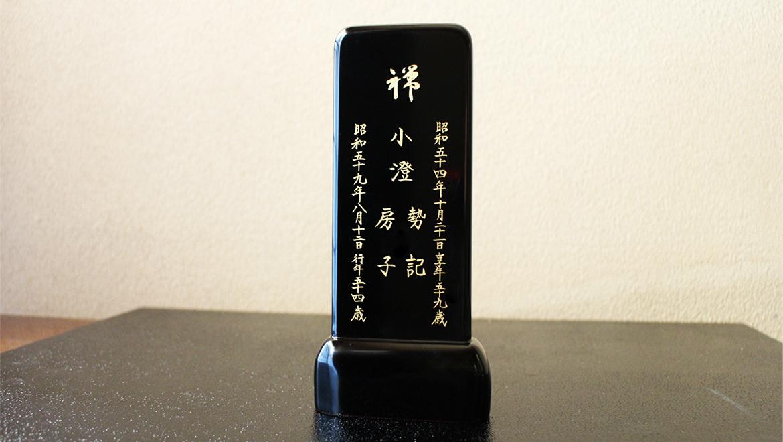 お位牌 曲(きょく) 黒 定番サイズ