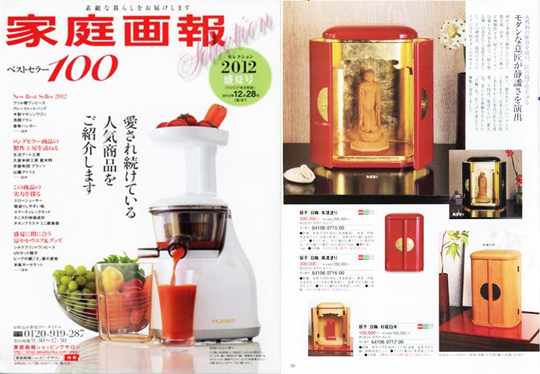 家庭画報ショッピングサロン ベストセラー2012 厨子仏壇「日輪」