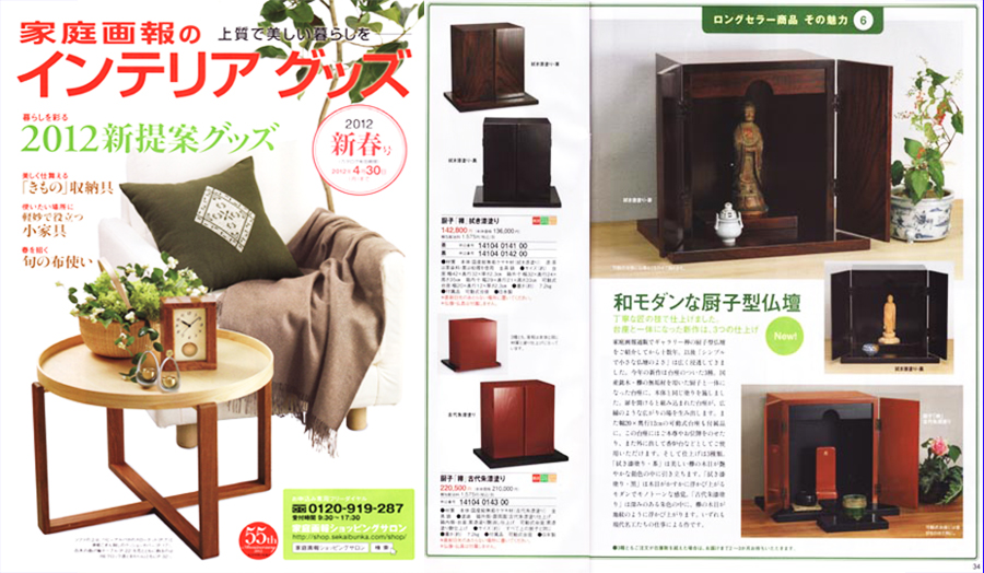 家庭画報ショッピングサロン 2012年 厨子仏壇「禅」