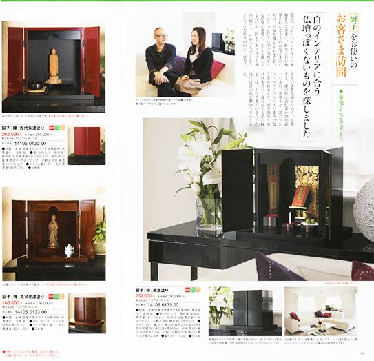 家庭画報ショッピングサロン 2013 厨子仏壇「禅」