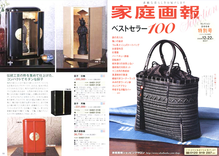 家庭画報ショッピングサロン ベストセラー2004 厨子仏壇「日輪」