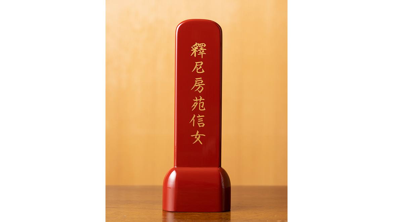お位牌 曲(きょく) 古代朱 小型サイズ
