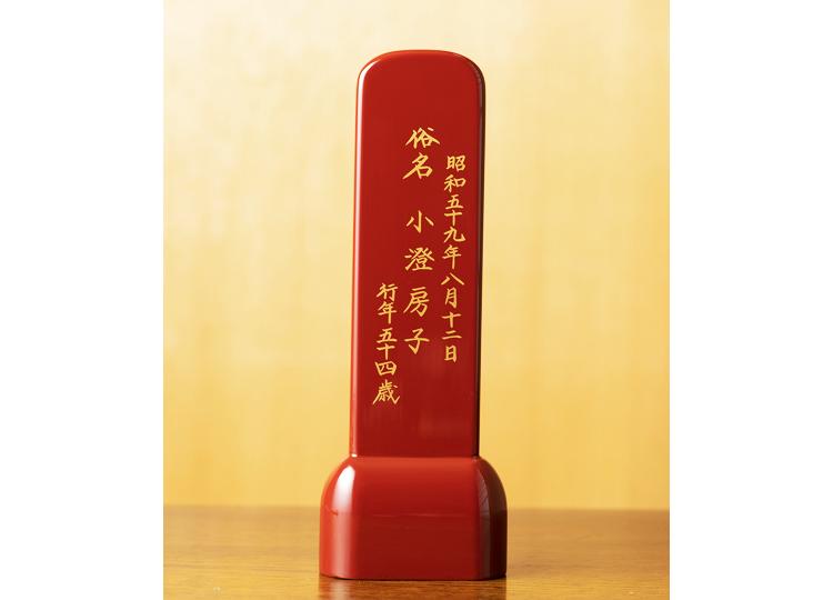 お位牌 曲(きょく) 古代朱 小型サイズ 特徴