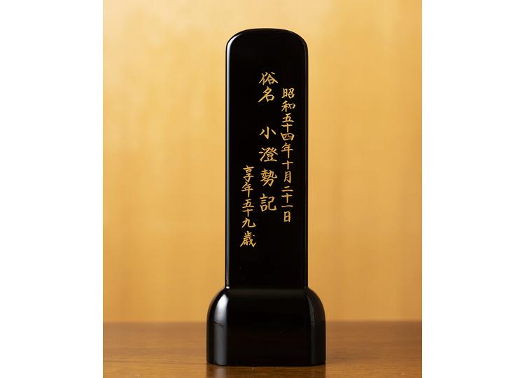 お位牌 曲(きょく) 黒 小型サイズ 特徴