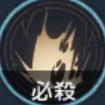 剣術・致命の風アイコン