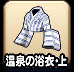 温泉の浴衣・上アイコン
