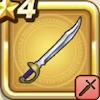 導かれし勇者の剣