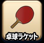 卓球ラケットアイコン