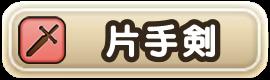 片手剣アイコン