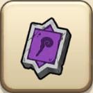 学びの紫の石版