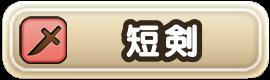 短剣アイコン