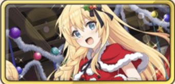 愛麗絲(星3/光火)【聖誕節】