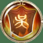 東呉の堅盾のアイコン