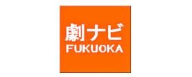 劇ナビFUKUOKA(シアターネットプロジェクト)