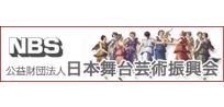 公益財団法人日本舞台芸術振興会(NBS)