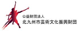 (公財)北九州市芸術文化振興財団(北九州芸術劇場・響ホール・北九州国際音楽祭)