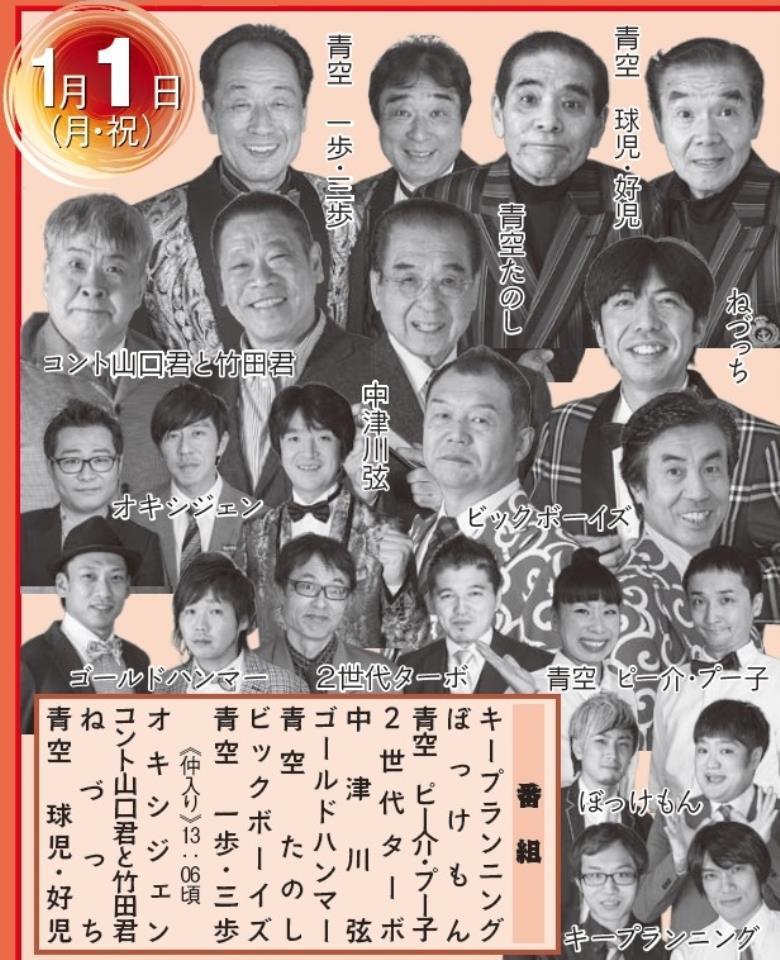新春特選演芸会1 2018/01/01(月)...