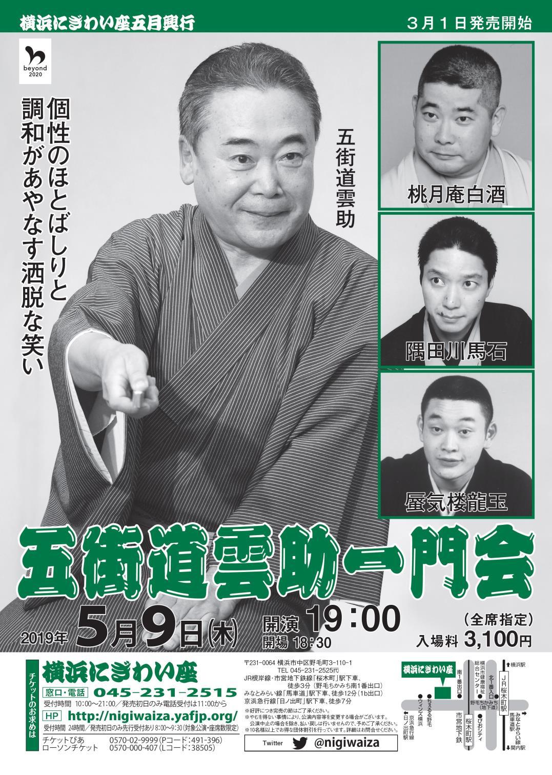 五街道雲助一門会 2019/05/09(木) | チケット GETTIIS