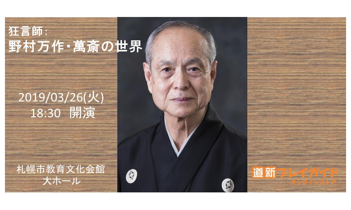 狂言師:野村万作・萬斎の世界 2019/03/26(火)   チケット GETTIIS