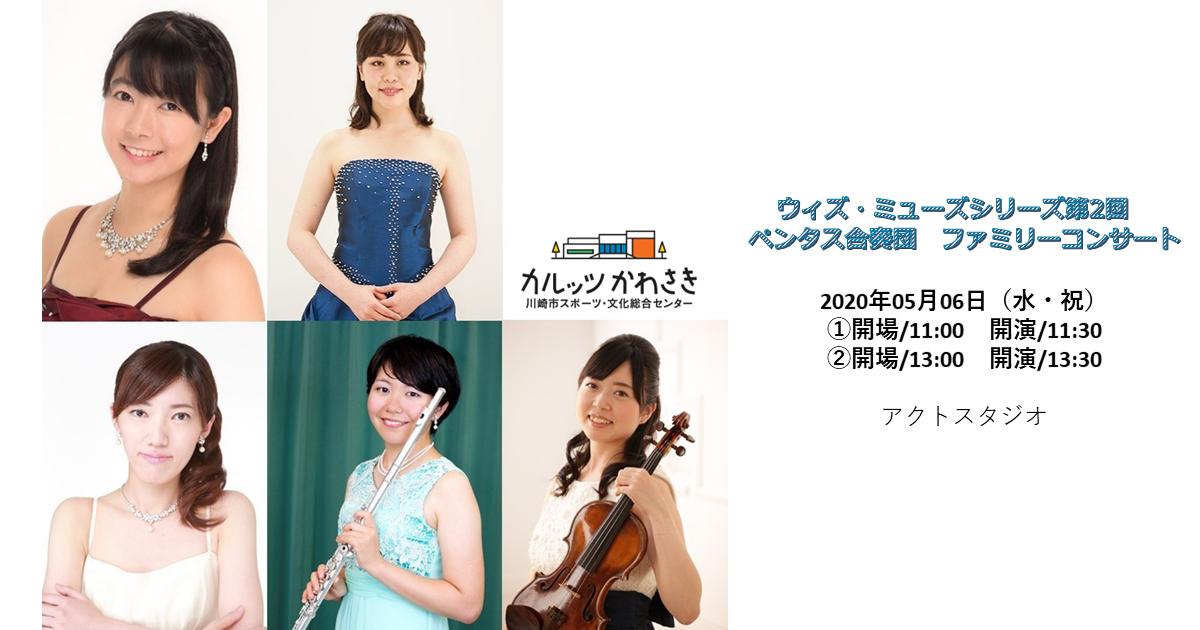 コンサート 豊田 ファミリー 2020年度おかあさんといっしょファミリーコンサート日程・テレビ放送日
