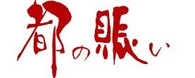 公益財団法人京都伝統伎芸振興財団(おおきに財団)