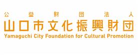 公益財団法人 山口市文化振興財団