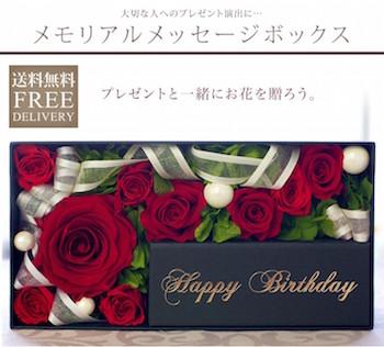 【メモリアルメッセージボックス Happy Birthday】