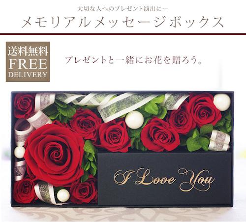 【メモリアルメッセージボックス I Love You】