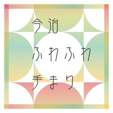 【今治ふわふわ手まり】無撚糸バスタオル2P・フェイスタオル2P