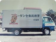当時の給食センター専用車