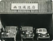 3台の車両で一般区域貨物自動車運送事業申請