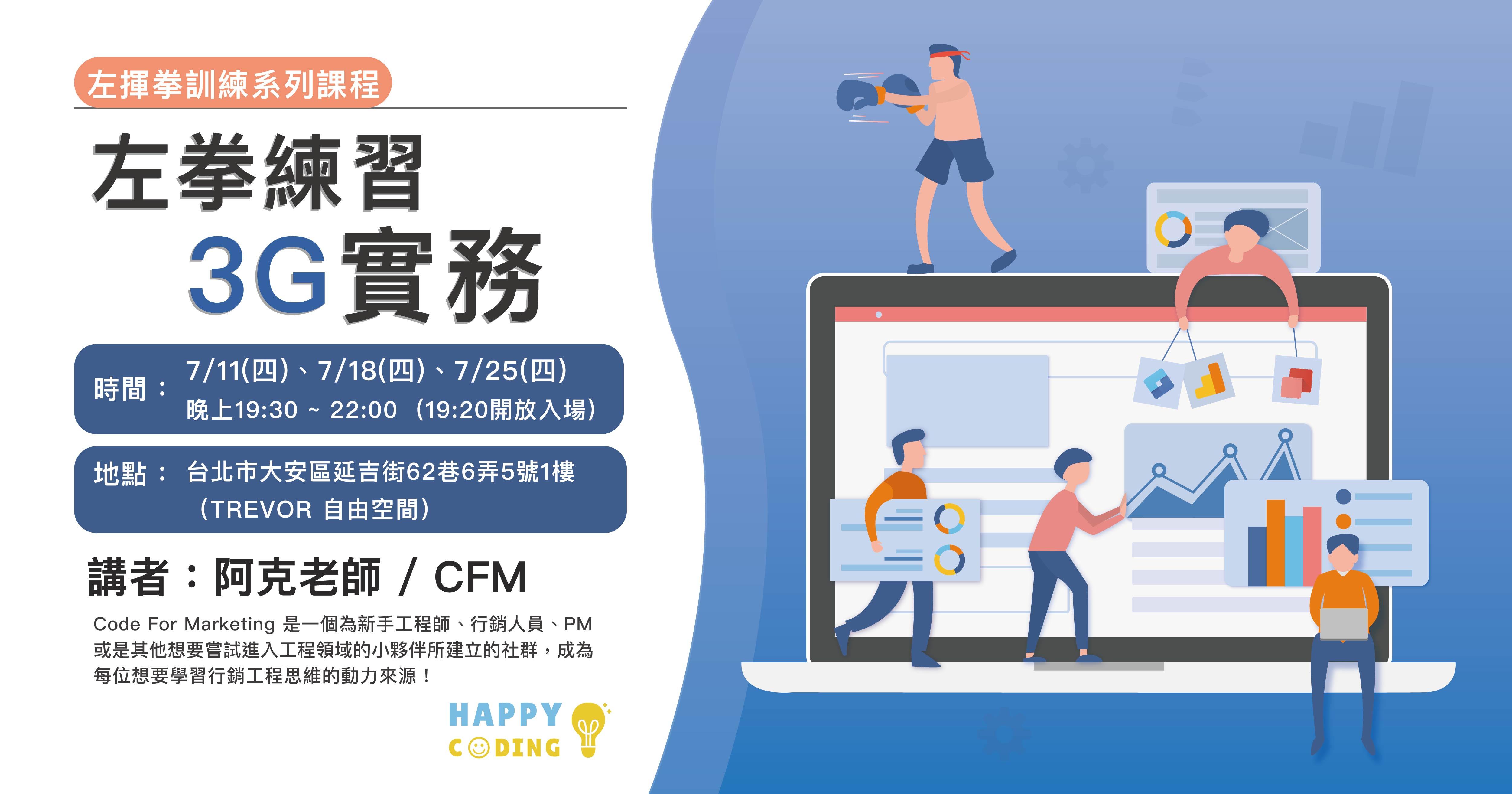 透過網頁追蹤測試的 3G 實務,訓練數位行銷技巧|左揮拳系列工作坊