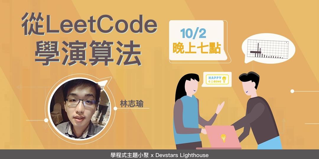 學程式主題小聚 x Devstars Lighthouse |從LeetCode學演算法|林志瑜