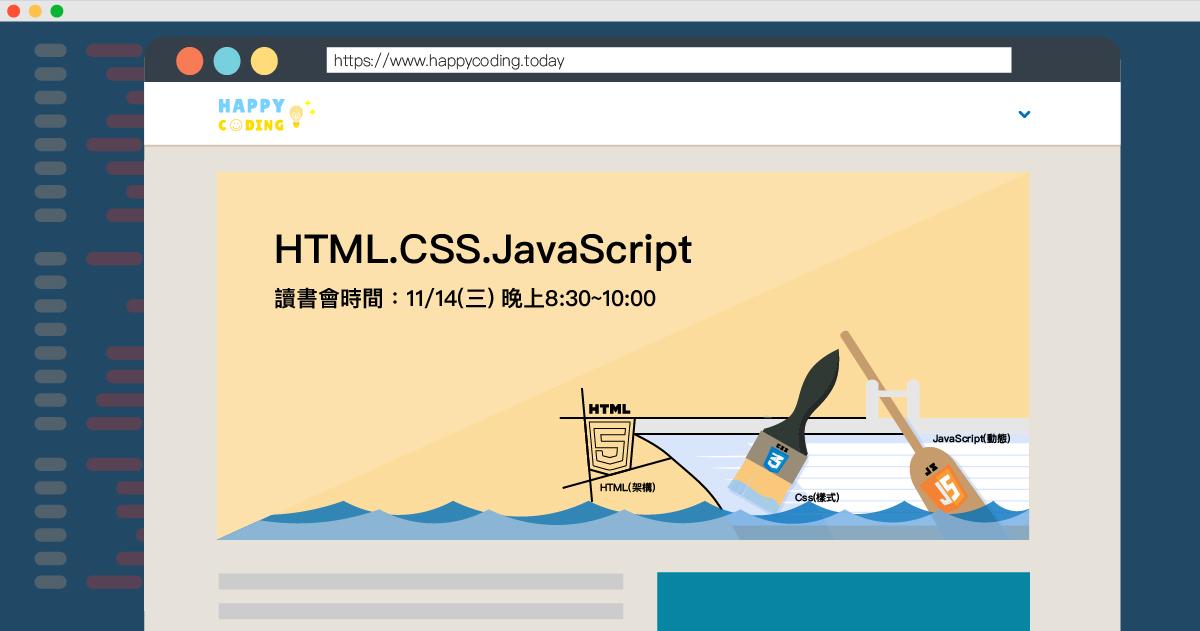 快樂學程式讀書會 #2 HTML, CSS, Javascript 介紹