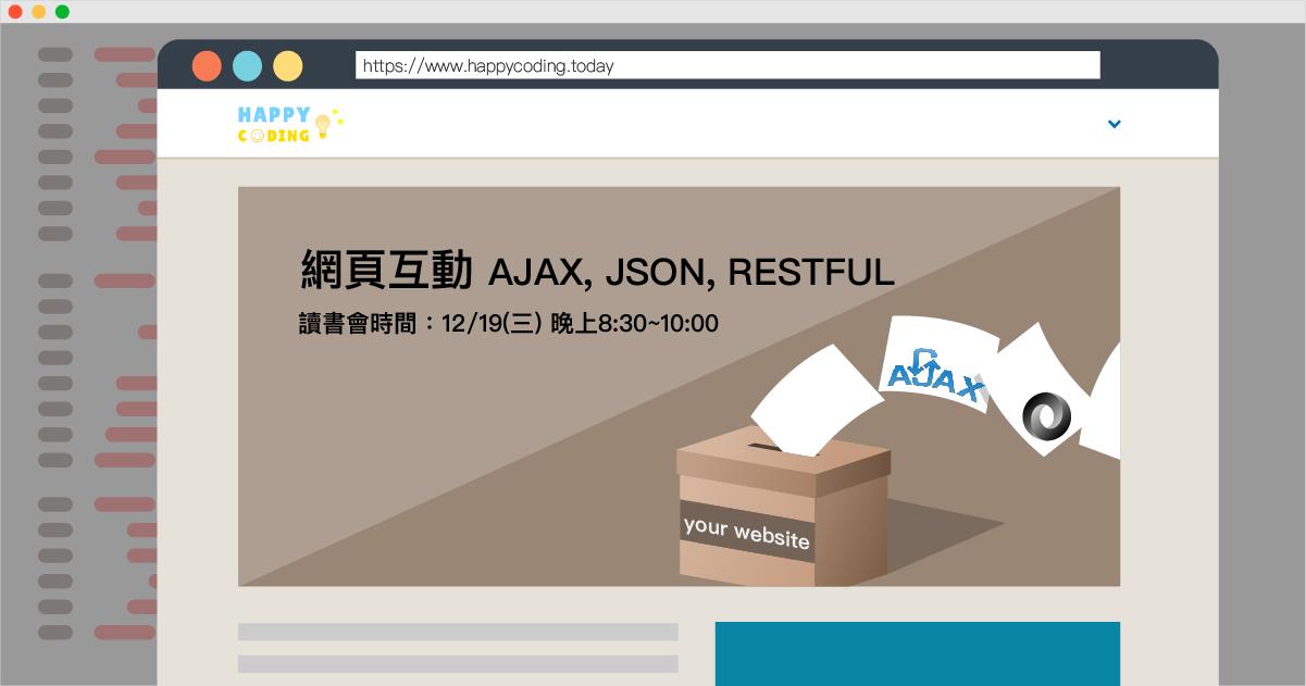 快樂學程式讀書會 #7 網頁互動 AJAX JSON RESTFUL