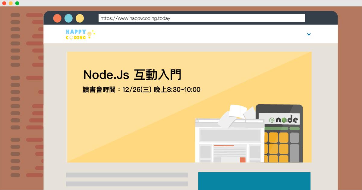 快樂學程式讀書會 #8 Node.js 互動入門