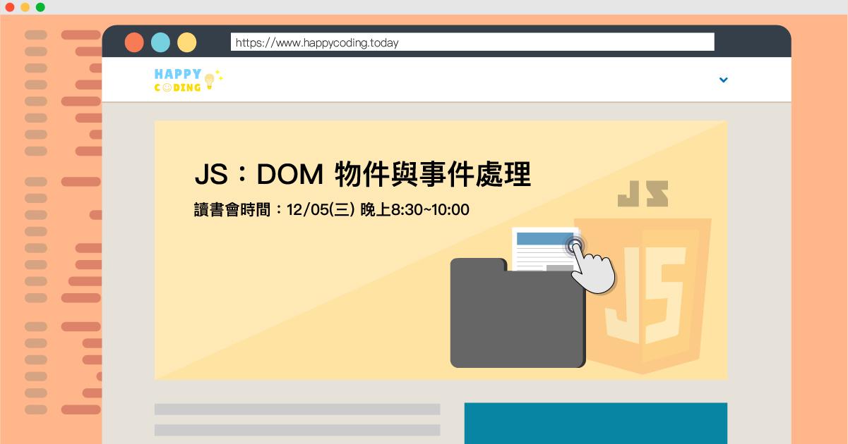 快樂學程式讀書會 #5 DOM物件與事件處理