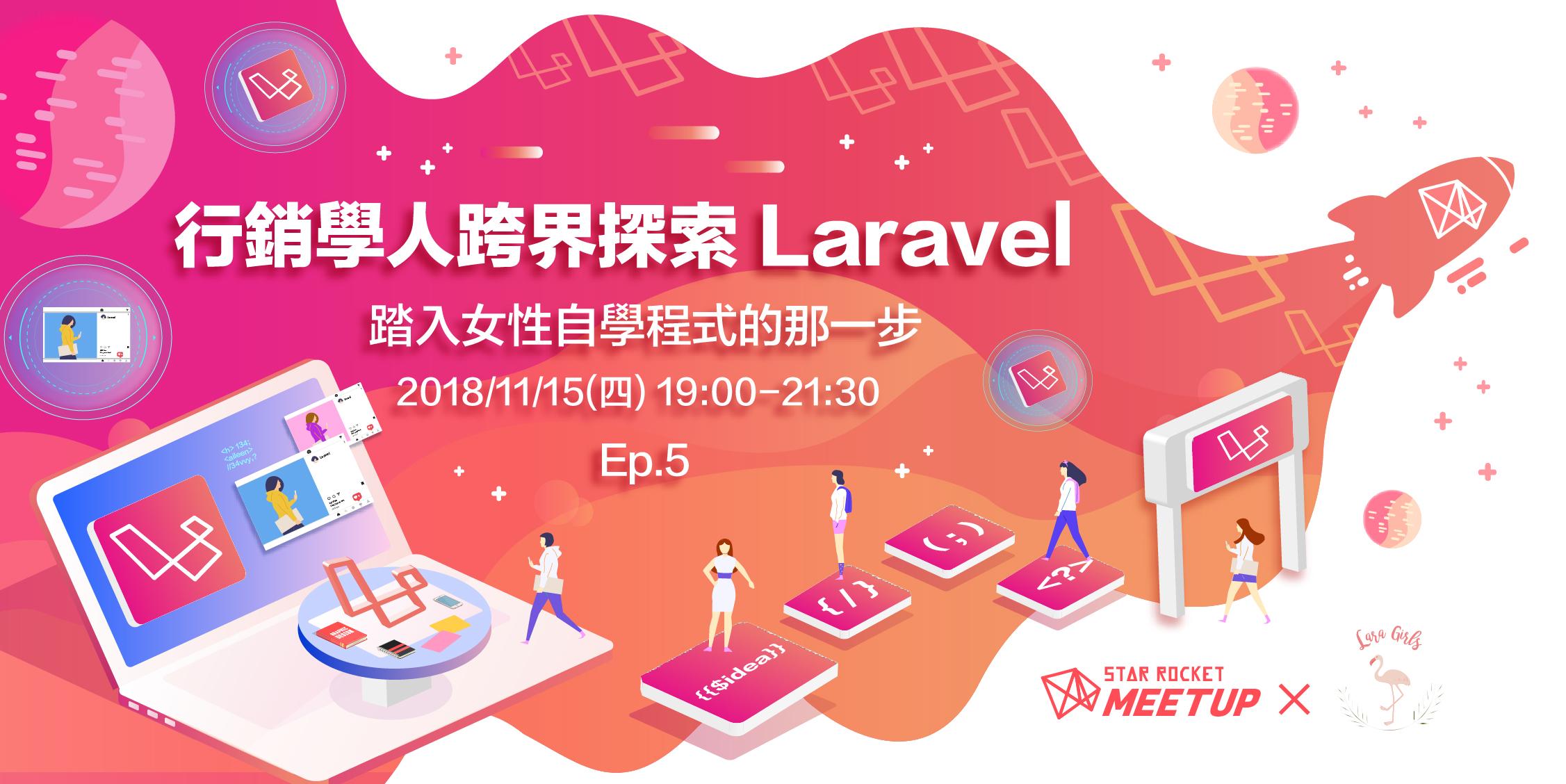 行銷學人跨界探索 Laravel - 踏入女性自學程式的那一步