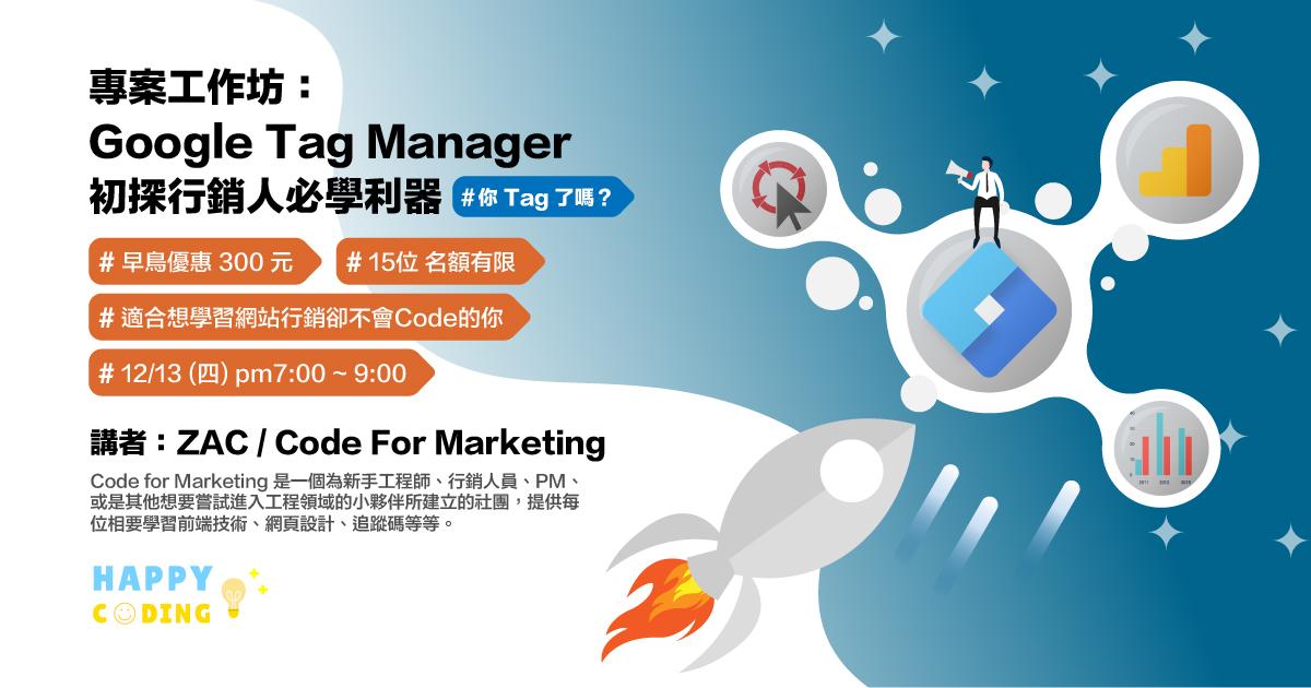 十二月工作坊:Google Tag Manager  初探行銷人必學利器,你 Tag 了嗎?