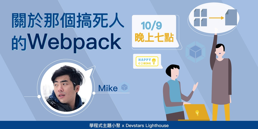 學程式主題小聚 x Devstars Lighthouse|關於那個搞死人的Webpack|Mike