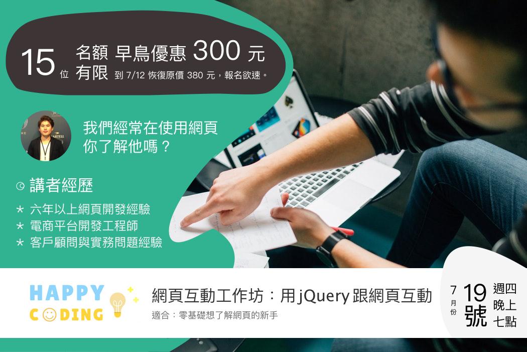 網頁互動工作坊:用 jQuery 跟網頁互動