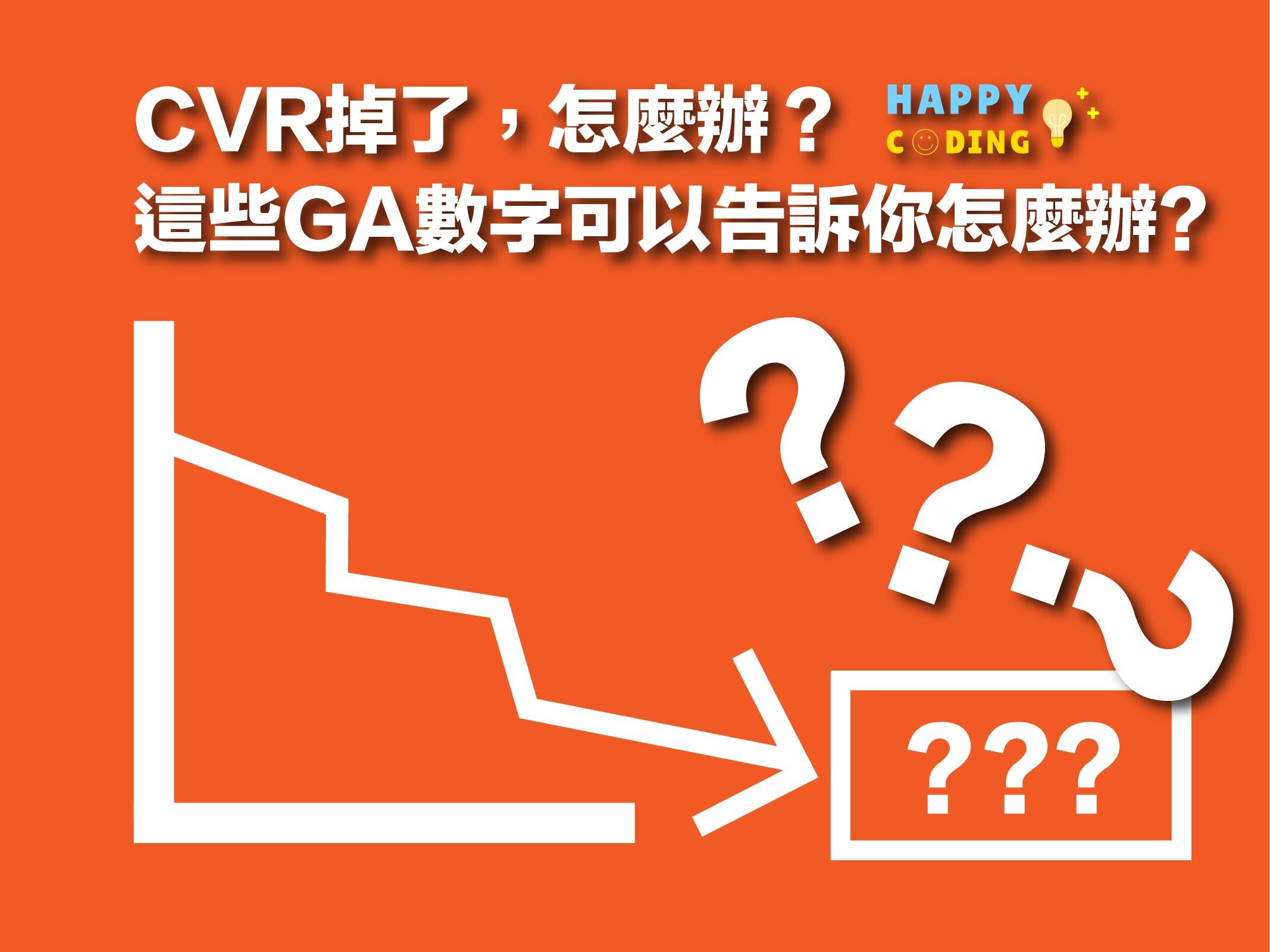 CVR掉了,怎麼辦?這些GA數字可以告訴你怎麼辦?