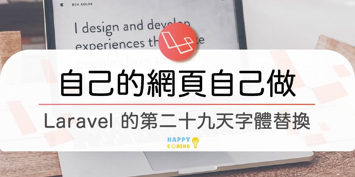Laravel_字體替換