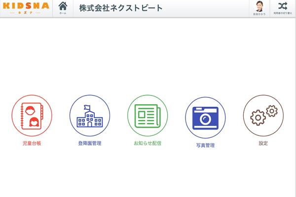 コネクトの管理画面2017