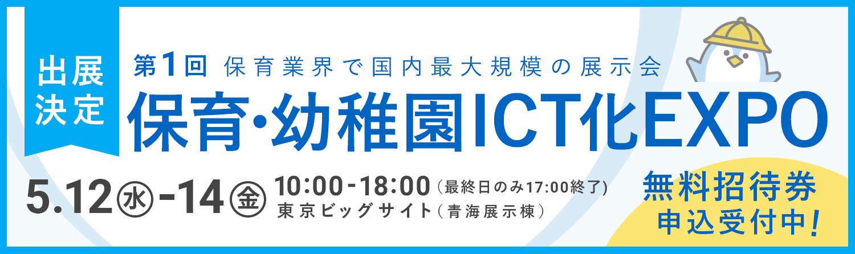 保育・幼稚園ICT化 EXPO