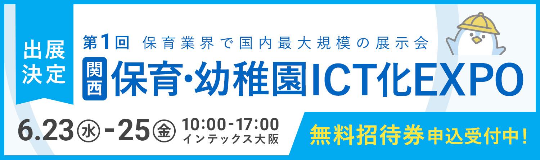 【関西】保育・幼稚園ICT化EXPO