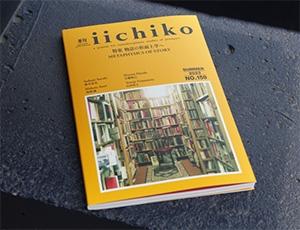 季刊iichiko