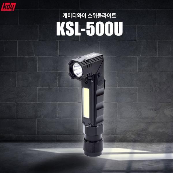 헤드랜턴후레쉬겸용충전식KSL-500UKDY