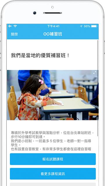 讓學生透過閱覽筆記瞭解您的補習班資訊!